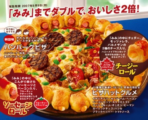 Pizza Rolls Pizza Hut. Japan#39;s Pizza Hut Double Roll