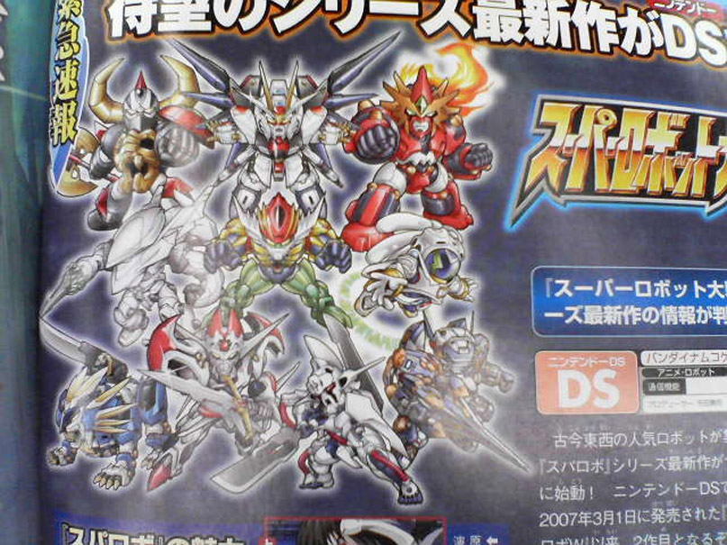 latest Super Robot Wars game is once again coming to the Nintendo DS